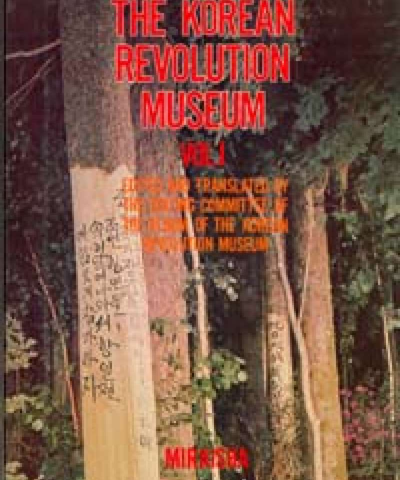 The Korean Revolution Museum